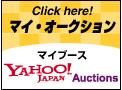 YAHOO!JAPAN マイオークション