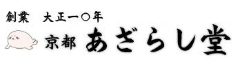 京都 あざらし堂